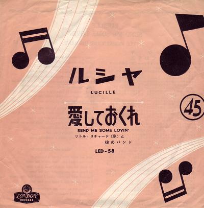 店長・菅田 -Works-日本盤ビートルズ・カヴァーズ